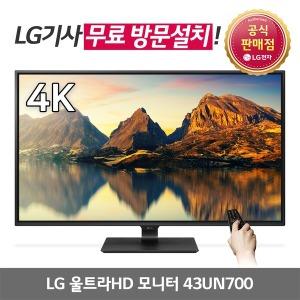 LG모니터 43UN700 IPS패널 4K UHD IPTV모니터 HDR10
