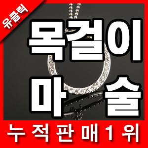 A 마술 도구 용품 드롭링 큐빅 패션 목걸이 매직