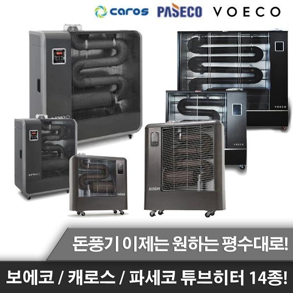 보에코 원적외선 튜브히터 VC-2109 돈풍기 난로 20평