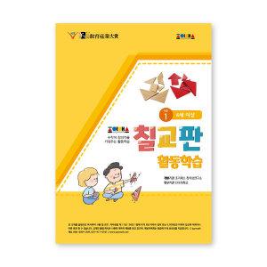 칠교판 활동학습 수준1(워크북)