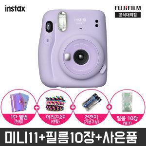 인스탁스 미니11  / 라일락퍼플 + 필름10장 / 선물SET