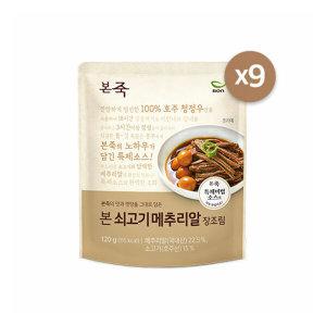 본죽 쇠고기메추리알장조림 120g 9봉