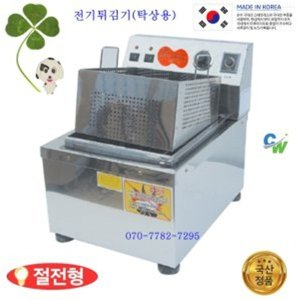 전기튀김기/탁상용/업소용전기튀김기/1구/절전형