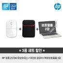 3종특가)Z3700마우스+14인치파우치+액정보호필름2장