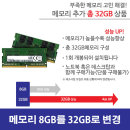 메모리 8GB 총 32GB Upgrade Inspiron15 5502용
