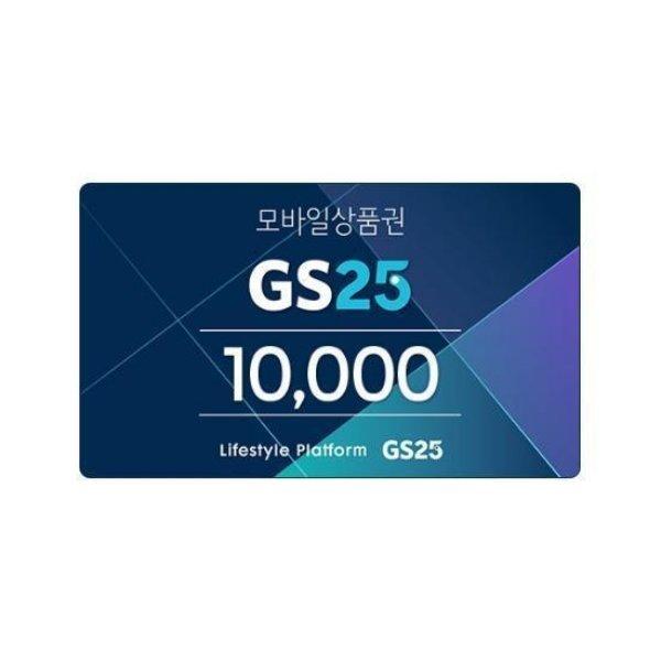 GS25 모바일금액상품권1만원