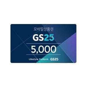 GS25 모바일금액상품권 5천원