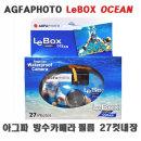 아그파 방수카메라/수중(5M방수/27컷) 일회용카메라