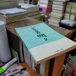 707아이책//프로실전 맥 2(아진바둑시리즈70)-안배길/아진/실물