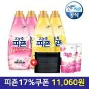 피죤 섬유유연제 리치퍼퓸1L x4(핑/옐)+파우치+핑300x2