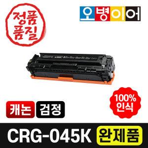 CRG-045 재생토너 검정 완제품/MF635CXZ 633CDW 호환