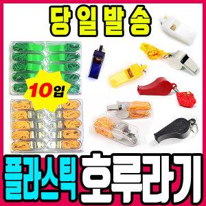 플라스틱 호루라기 (10입) 호각 칼라호루라기 체육대회