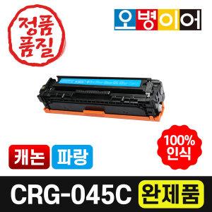 CRG-045 재생토너 파랑 완제품/MF635CXZ 633CDW 호환