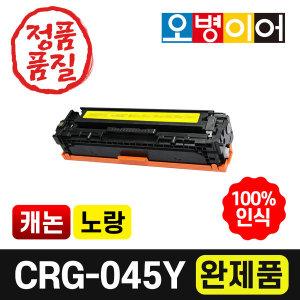 CRG-045 재생토너 노랑 완제품/MF635CXZ 633CDW 호환