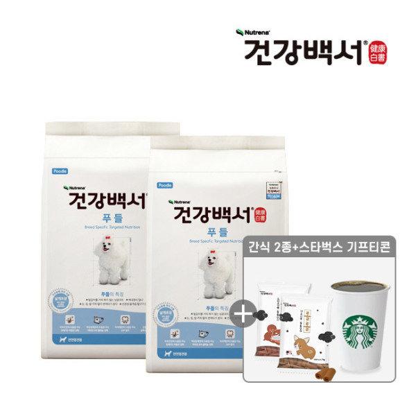 뉴트리나   건강백서  전연령용 푸들 2KG 2팩+건강백서간식 랜덤 2종+스타벅스 기프티