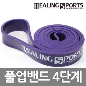 풀업밴드 4단계 턱걸이 철봉 튜빙 헬스 운동 고무밴드