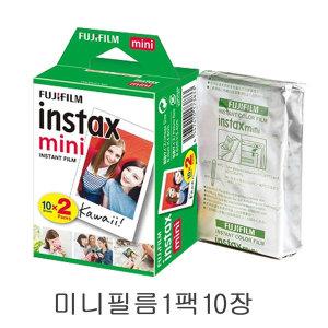 폴라로이드 필름 /인스탁스 미니필름 1팩10장