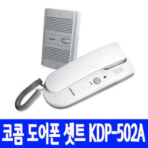 코콤 주택용 도어폰 KDP-502A/인터폰+현관자기셋트