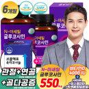 N-아세틸글루코사민 2병(총6개월)+정품 쏘팔메토 1박스