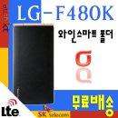 와인스마트폰/LG-F480K/KT/폴더폰/스마트폴더/효도폰/
