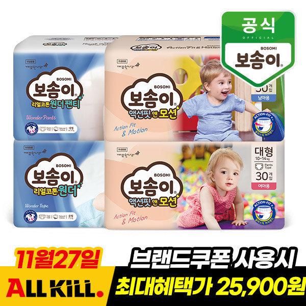 2020 보솜이 리얼코튼 원더/액션핏앤모션 기저귀 4팩