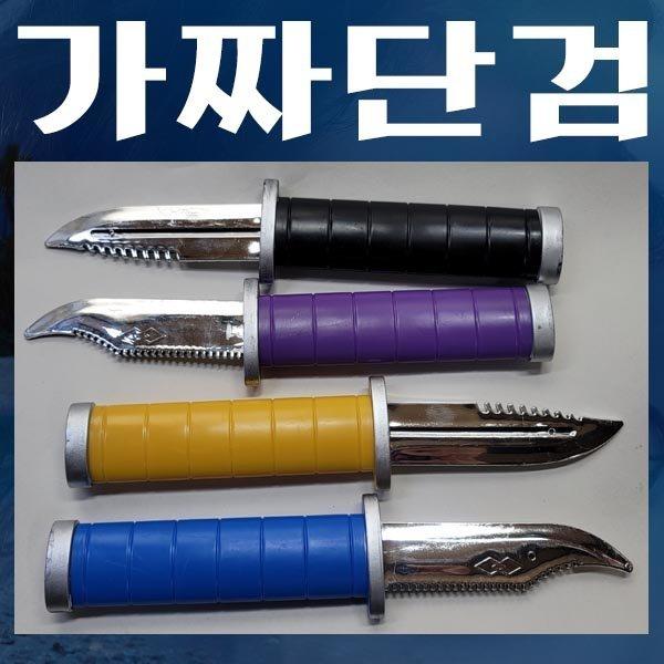 D034-1/가짜칼/가짜단검/장난감칼/단검/단도