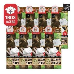 미쟝센 쉽고빠른거품염색 6N 밝은갈색 8개  BOX