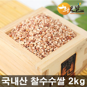 찰수수쌀 2kg / 20년산 국내산 100%