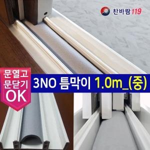 3no 틈막이 1.0m_(중) 외풍차단 문풍지 창문바람막이