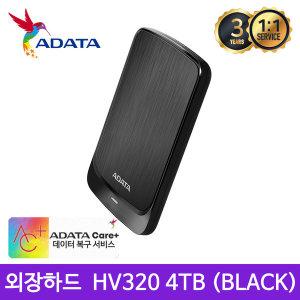 (MS) ADATA 외장하드 HV320 4TB 블랙