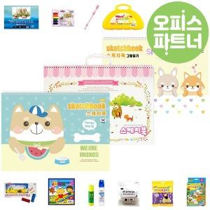 초등 미술 8절 스케치북 카카오 아동 캐릭터 유치원