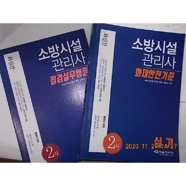 소방시설관리사 2차 실기 : 화재안전기준 + 점검실무행정    /(두권/김종상/2017년/하단참조)