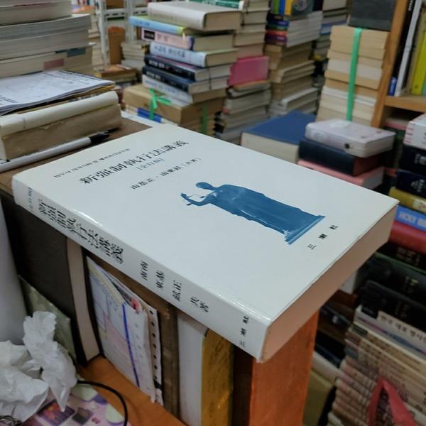 707아이책//신강제집행법강의(전정판)-남기정 외/삼조사/실물
