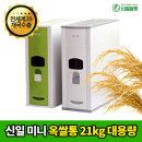 신일 쌀통 SIF-700 21kg 미니 소형 웰빙 명품 쌀통