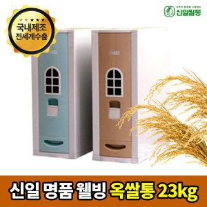 신일 쌀통 SIF-55 23kg 미니 소형 게르마늄 쌀통