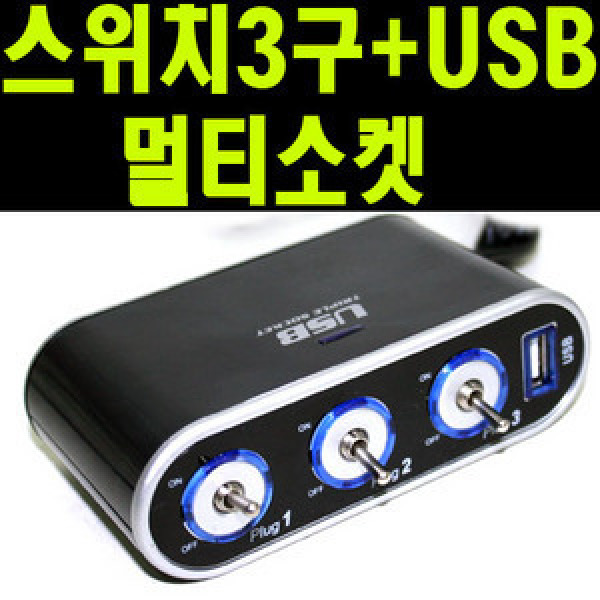 3구+USB멀티소켓/하이패스/블랙박스/네비
