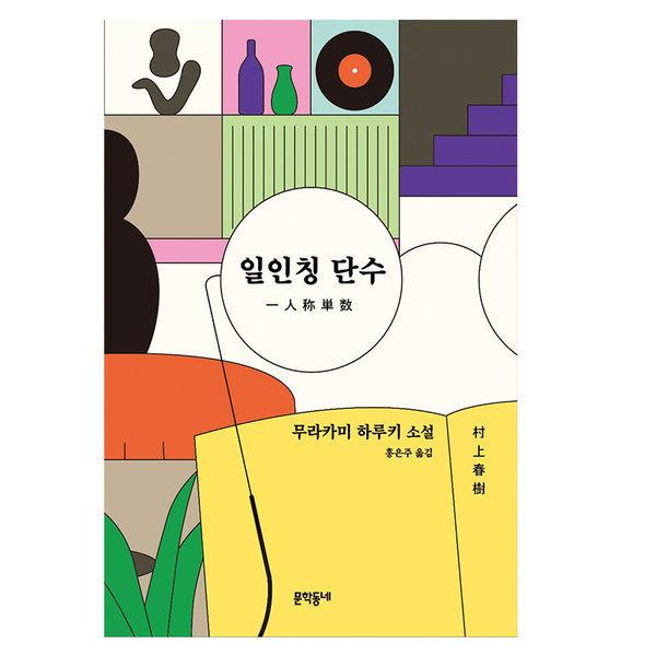 일인칭 단수 (무라카미 하루키 소설집)