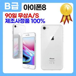 아이폰8 64G 공기계/중고폰/약정할인 B급/색상랜덤