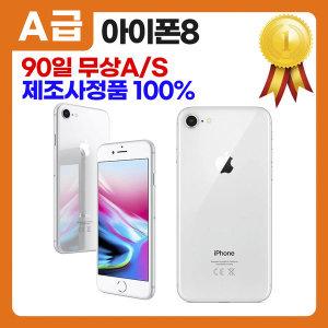 아이폰8 64G 공기계/중고폰/약정할인 A급/실버