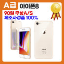 아이폰8 64G 공기계/중고폰/약정할인 A급/골드