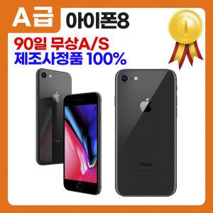 아이폰8 64G 공기계/중고폰/약정할인 A급/그레이