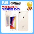 아이폰8 256G 공기계/중고폰/약정할인 B급/색상랜덤