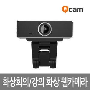 큐캠 QCAM-M50 화상카메라 웹캠 웹카메라