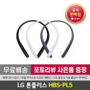 LG 톤플러스 HBS-PL5 블루투스이어폰 화이트 포토후기
