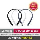 LG 톤플러스 HBS-PL5 블루투스이어폰 네이비 포토후기