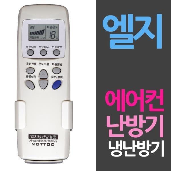 엘지 LG 에어컨 냉방 난방기 거치대 리모콘 엘지통합