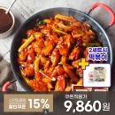 춘천 식 숯불 닭갈비 750g x 2봉 /2세트시 떡볶이