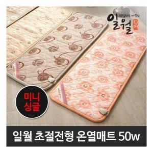 일월매트  일월 50W 초절전형 온열매트 전기매트 미니싱글 기모극세사 원목장판