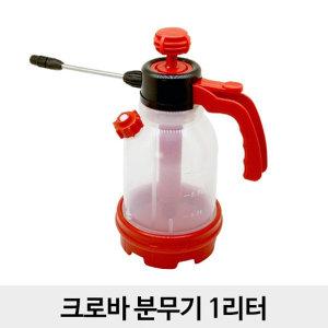 방역 소독기 크로바 분무기1리터 압축 농약 살포기