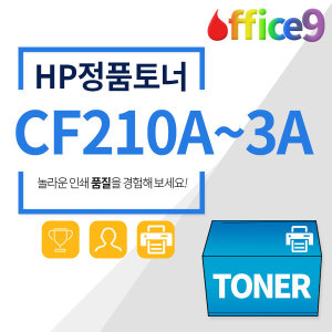 HP CF210A 검정 정품토너 M251NW M276NW